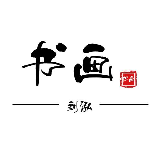 刘泓书画工作室